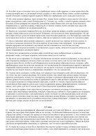 3. БЕИ-3. Яков Лорбер. Большое Евангелие от Иоанна. ТОМ 3. _1-246_ - Page 4