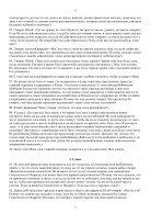 3. БЕИ-3. Яков Лорбер. Большое Евангелие от Иоанна. ТОМ 3. _1-246_ - Page 5