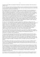3. БЕИ-3. Яков Лорбер. Большое Евангелие от Иоанна. ТОМ 3. _1-246_ - Page 6