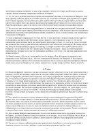 3. БЕИ-3. Яков Лорбер. Большое Евангелие от Иоанна. ТОМ 3. _1-246_ - Page 7
