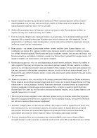 4. БЕИ-4. Яков Лорбер. Большое Евангелие от Иоанна. ТОМ 4. _1-263_ - Page 2