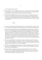 4. БЕИ-4. Яков Лорбер. Большое Евангелие от Иоанна. ТОМ 4. _1-263_ - Page 3