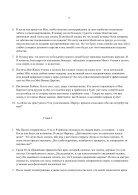 4. БЕИ-4. Яков Лорбер. Большое Евангелие от Иоанна. ТОМ 4. _1-263_ - Page 4