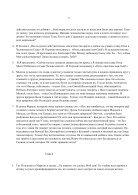 4. БЕИ-4. Яков Лорбер. Большое Евангелие от Иоанна. ТОМ 4. _1-263_ - Page 5
