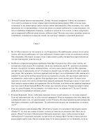 4. БЕИ-4. Яков Лорбер. Большое Евангелие от Иоанна. ТОМ 4. _1-263_ - Page 7