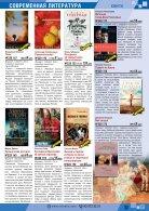 Sputnik Nov - Page 7
