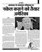 Nov 2017 - Page 7