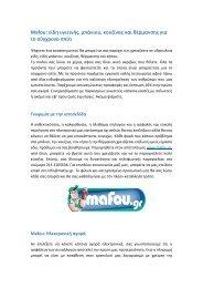 mafou.gr - Υδραυλικά είδη