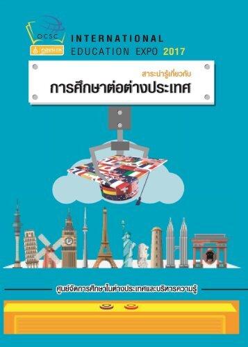OCSC expo E book