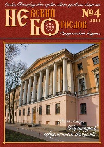 НЕвский БОгослов №4 (2010)