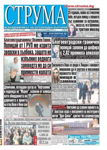 """Вестник """"Струма"""" брой 257"""