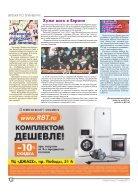 """Газета """"Новый Компас"""" (Номер от 2 ноября 2017) - Page 2"""
