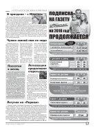 """Газета """"Новый Компас"""" (Номер от 2 ноября 2017) - Page 3"""