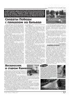 """Газета """"Новый Компас"""" (Номер от 2 ноября 2017) - Page 5"""