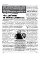 """Газета """"Новый Компас"""" (Номер от 2 ноября 2017) - Page 6"""