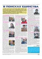 """Газета """"Новый Компас"""" (Номер от 2 ноября 2017) - Page 7"""