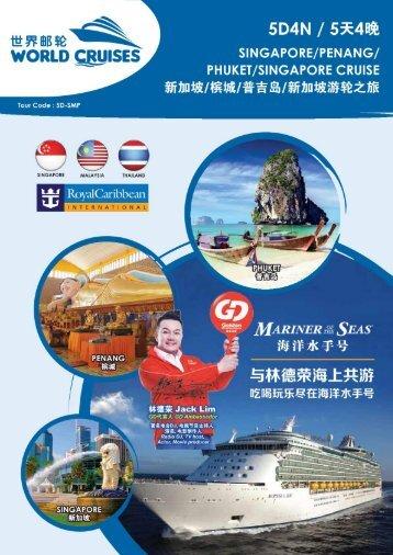 新加坡邮轮 (海洋水手号)