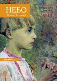 НЕвский БОгослов №13 (2014)