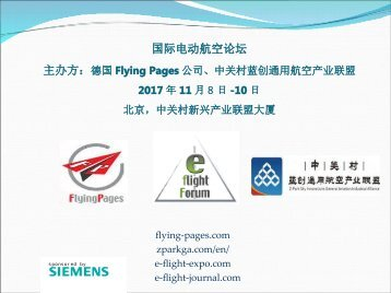 e-flight-forumChinese9nov