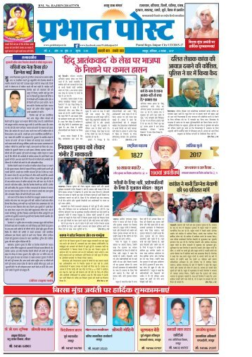 Prabhat Post 4 Nov. 2017