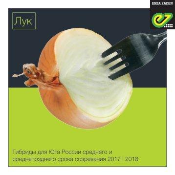 Лук | Гибриды для Юга России среднего и среднепозднего срока созревания 2017 | 2018