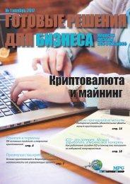 Ежемесячный журнал