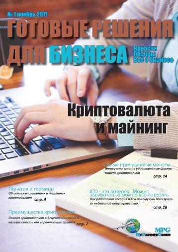 """Ежемесячный журнал """"Готовые решения для бизнеса"""" ноябрь 2017 № 1"""