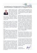 """Ежемесячный журнал """"Готовые решения для бизнеса"""" ноябрь 2017 № 1 - Page 3"""
