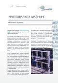 """Ежемесячный журнал """"Готовые решения для бизнеса"""" ноябрь 2017 № 1 - Page 4"""