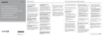 Sony SVE1713O4E - SVE1713O4E Guida alla risoluzione dei problemi Russo