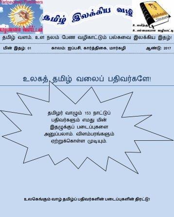 Thamizh Elakkiya Vali - Writers Guide