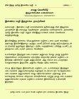 Thamizh Elakkiya Vali - Writers Guide - Page 3