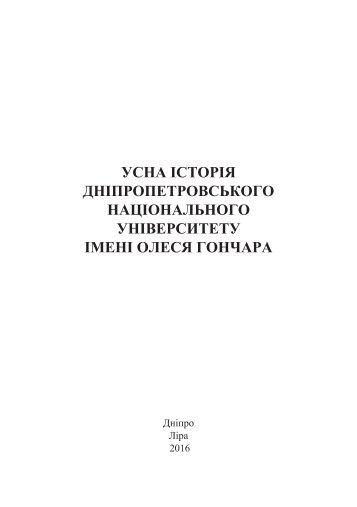 Usna_istoriya_DNU_T_2_2016