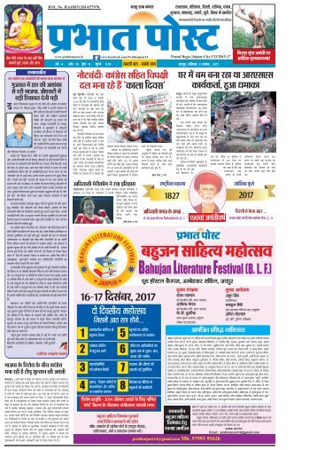 prabhat post 11 nov 2017