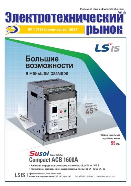 Журнал «Электротехнический рынок» №4 (76) Июль-Август 2017
