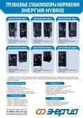 Журнал «Электротехнический рынок» №4 (76) Июль-Август 2017 - Page 5