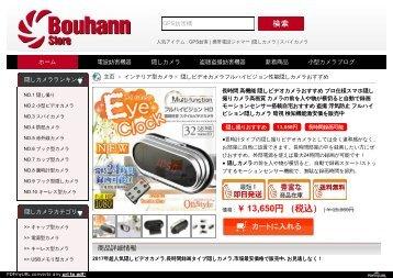 bouhannstore-hidden-cheap-camera
