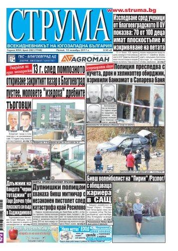"""Вестник """"Струма"""" брой 262"""