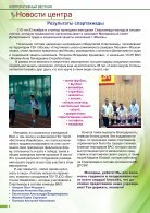 Auslage - Page 4