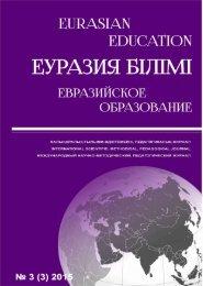 Eurasian education №3 2015