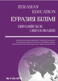 Eurasian education №5 2015