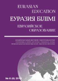 Eurasian education №6 2015