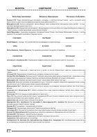 Eurasian education №6 2015 - Page 4