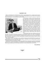 Eurasian education №6 2015 - Page 5