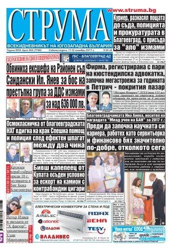 "Вестник ""Струма"", брой 263, 11-12 ноември 2017 г., събота - неделя"