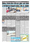 "Вестник ""Струма"", брой 263, 11-12 ноември 2017 г., събота - неделя - Page 2"