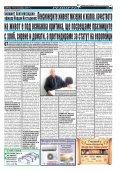 "Вестник ""Струма"", брой 263, 11-12 ноември 2017 г., събота - неделя - Page 3"