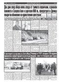 "Вестник ""Струма"", брой 263, 11-12 ноември 2017 г., събота - неделя - Page 4"
