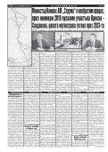 "Вестник ""Струма"", брой 263, 11-12 ноември 2017 г., събота - неделя - Page 6"