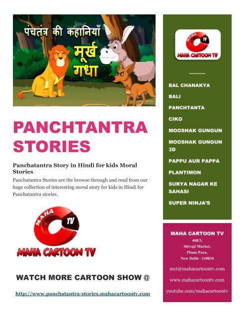Popular Panchatantra Tales For Kids in Hindi | Moral Stories